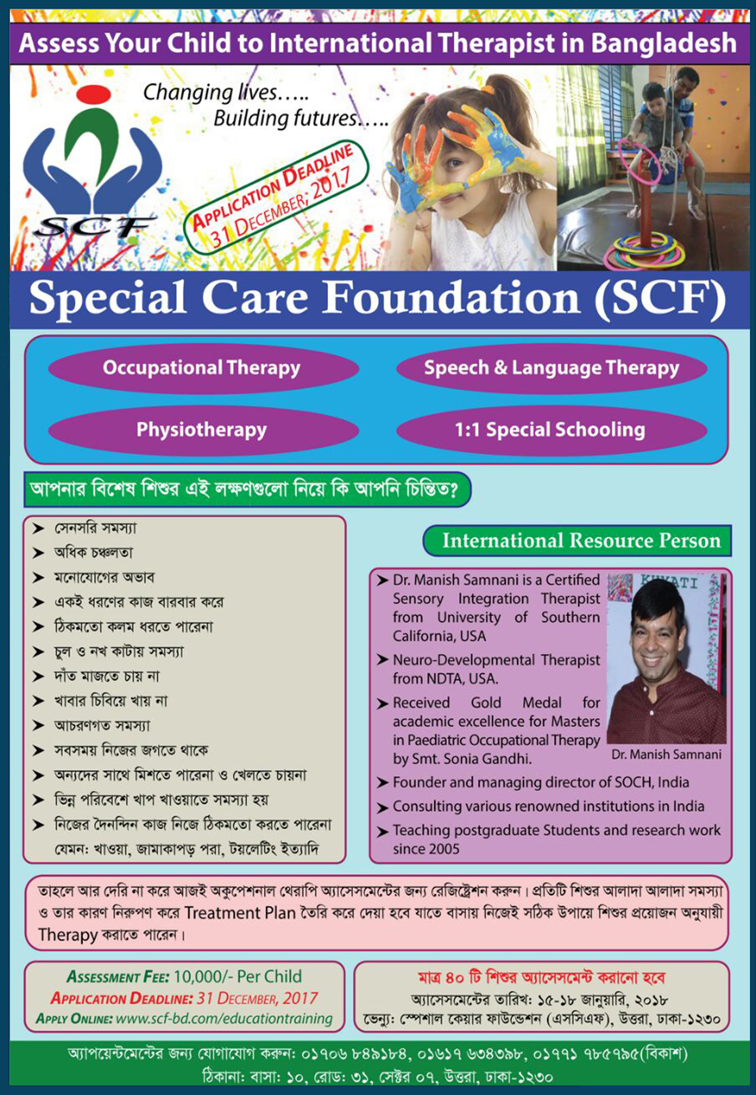 Upcoming Events Soch India